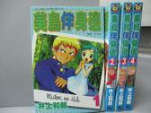 【書寶二手書T7/漫畫書_MLD】美鳥伴身邊_1~4集合售_井上和郎