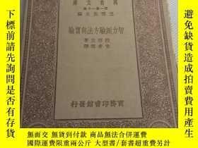 二手書博民逛書店罕見商務印書館發行萬有文庫《智力測驗方法與實驗》1冊Y5774