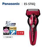 【免運送到家+24期0利率】Panasonic 國際牌 水洗 五刀頭刮鬍刀 ES-ST6Q