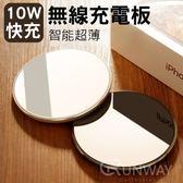 超薄 無線充電板 10W快充 圓盤 圓形 鏡面 充電器 升級感應 不發燙 智能充電器