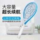 電文蚊器拍撲家用網拍子滅蒼蠅充電池動式打捕防驅蚊多功能電拍子LX 智慧 618狂歡