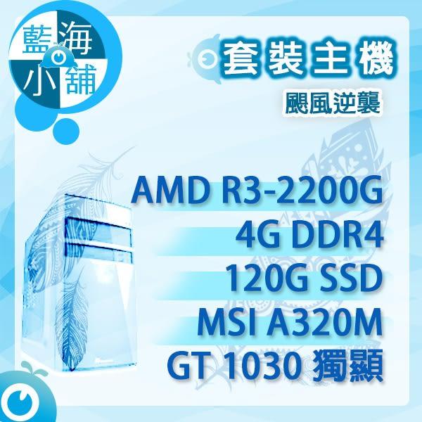 MSI 微星 套裝電腦主機 颶風逆襲 桌上型電腦(R3-2200G/4G/120G SSD/GT1030 2G)