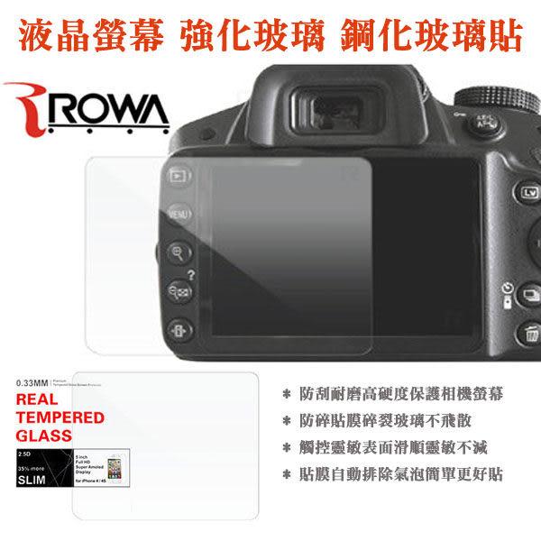 數配樂 ROWA JAPAN 9H 防刮耐磨 D7100 D7200 D610 D750 D800 D810 液晶螢幕 觸控 螢幕 鋼化玻璃 保護貼 0.33mm