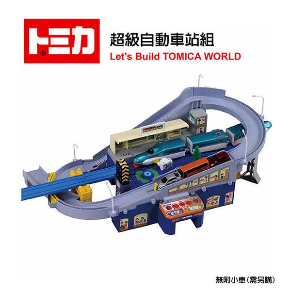 TOMICA 超級自動車站組
