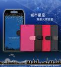 【星空紋】vivo NEX / NEX 3 雙色側掀可站立 皮套 保護套 手機套 手機殼 保護殼 手機皮套