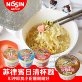 菲律賓 Nissin 日清杯麵 杯麵 泡麵 菲律賓泡麵 速食麵 消夜 海鮮 肉燥 牛肉 牛骨
