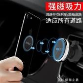 車載手機支架吸盤式磁吸汽車用磁性車內出風口磁鐵車上支撐導航駕 新年禮物