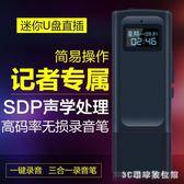 錄音筆竊聽器微型帶屏聲控U盤迷你超小錄音筆專業高清降噪遠距取證器 LH6465【3C環球數位館】