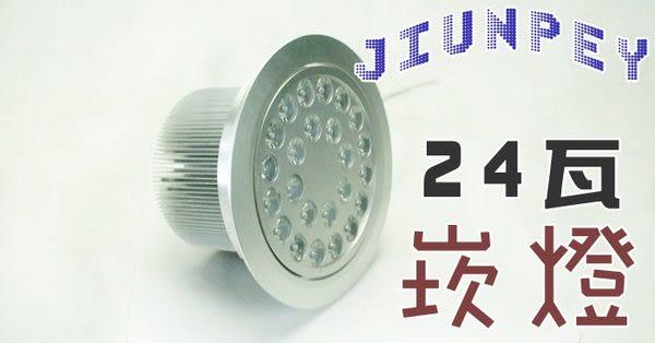 LED崁燈/天花燈亮度高  24W 台灣製造 節能省電 環保  射燈筒燈  大功率 商品保固