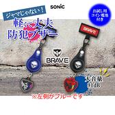 日本SONIC 優秀獎防犯防身恐龍拉環警報器 紅/藍 【JE精品美妝】