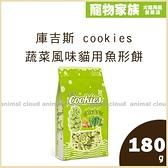 寵物家族-庫吉斯 cookies 蔬菜風味貓用魚形餅180g