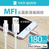 蘋果原廠 MFI認證 180cm 傳輸線 充電線 iPhone 7 6 6S Plus 5S iPad mini air