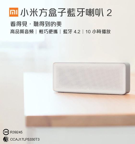 【coni shop】小米方盒子藍牙喇叭2 無線喇叭 藍牙連接 藍牙4.2 高品質音頻 10小時續航 通話麥克風