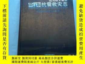 二手書博民逛書店罕見都江堰抗震救災志Y353234 中國鐵道出版社 出版2013