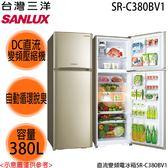 【SANYO三洋】380L 直流變頻上下雙門電冰箱 SR-C380BV1