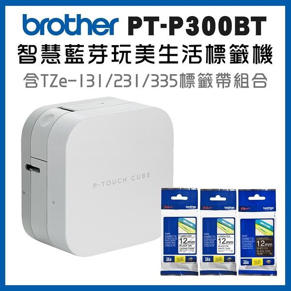 Brother PT-P300BT 智慧型手機專用藍芽標籤機+Tze-131+231+335標籤帶超值組