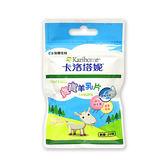 卡洛塔妮 寶寶羊乳片24顆X3包[衛立兒生活館]
