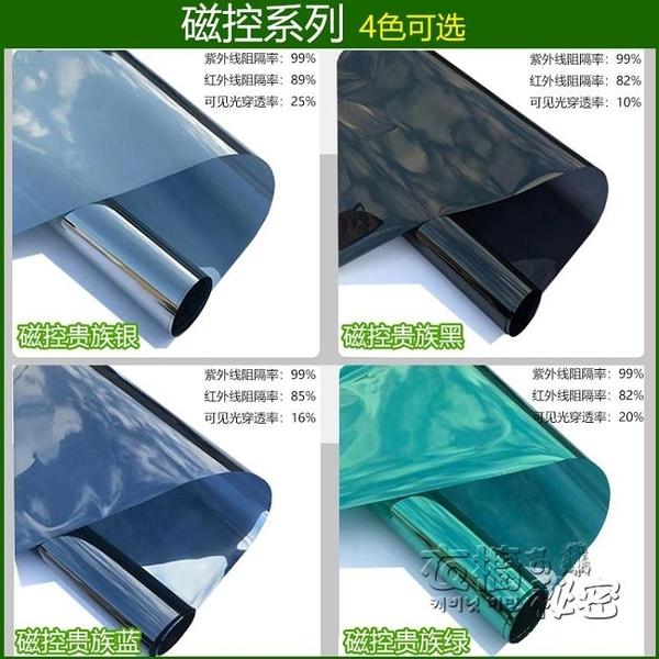 防曬隔熱膜單向透視玻璃貼膜家用窗戶玻璃貼紙防窺視陽台遮光遮陽雙十二全館免運
