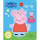 粉紅豬小妹 我是佩佩角色立偶書