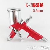 K-3氣動油漆k3噴槍噴漆槍0.5mm口徑 皮衣上油/墻體彩繪/修補漆YYJ   MOON衣櫥