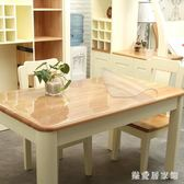餐桌墊中田水晶板透明磨砂軟質玻璃桌布隔熱保護桌墊茶幾桌布防水 QQ17354『樂愛居家館』