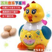 電動玩具會下蛋的小母雞生蛋玩具恐龍走路益智玩具1-2歲 創意家居生活館