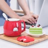 馬克杯 杯子創意個性潮流陶瓷馬克杯帶蓋勺咖啡水杯家用茶杯男女【快速出貨八折搶購】