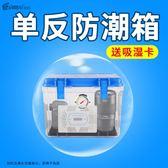 單反相機電子防潮防霉 鏡頭干燥箱攝影器材吸濕卡安全箱FA【衝量大促銷】