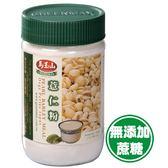 【馬玉山】薏仁粉450g(無添加蔗糖)~任2件5折,數量有限售完為止