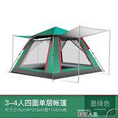 帳篷全自動帳篷戶外2-3-4人二室一廳加厚防雨家庭單雙人野營野外露營  數碼人生igo