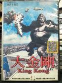 影音專賣店-P01-528-正版DVD-電影【大金剛】-潔西卡蘭芝