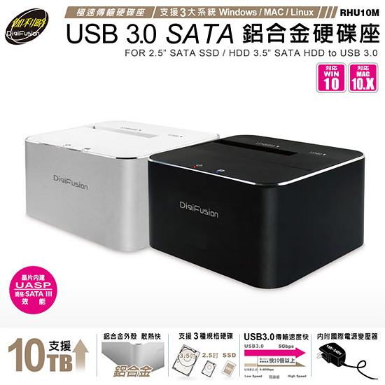 """[哈GAME族]免運費 可刷卡 伽利略 RHU10MB USB3.0 2.5/3.5""""SATA 鋁合金硬碟座 銀色 支援硬碟對拷 鏡像"""
