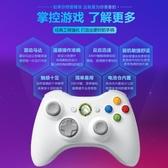 微軟XBOX360有線無線one游戲手柄