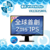 ViewSonic 優派 VX2263SMHL 22型IPS寬螢幕 電腦螢幕