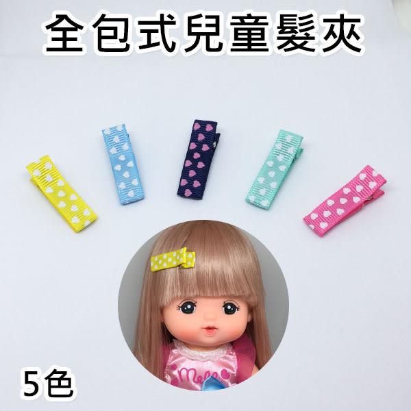 迷你歐美風愛心點點全包式安全髮夾 5色 寶寶髮夾/嬰兒飾品/兒童髮飾 《寶寶熊童裝屋》