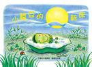 出版社:青林/作者:中屋美和