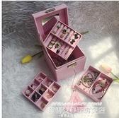 飾品收納盒復古首飾盒歐式精緻小號飾品盒公主簡約收納盒手飾盒珠寶盒萊俐亞