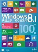 Windows 8.1快速上手:初心者活用100+招