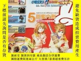 二手書博民逛書店電腦遊戲攻略罕見2006年5月號 一月雙刊Y340137