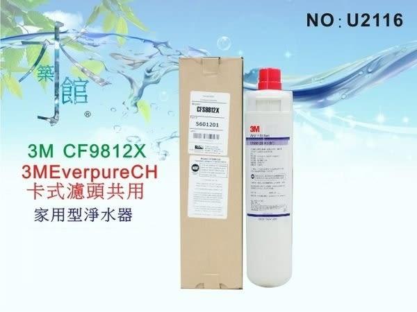 【龍門淨水】3M淨水器.濾心 CFS9812X.Everpure.通用濾頭貨號 (貨號U2116)