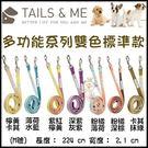 *WANG*台灣製TAILS&ME 尾巴與我《多功能雙色標準款牽繩》S號賣場
