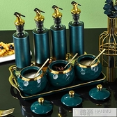 祖母綠陶瓷調味盒套裝家用個性創意廚房鹽味精油瓶調料罐子組合裝 夏季新品 YTL