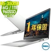 【現貨】DELL Inspiron 15-3505-R2508STW (R5-3500U/8G+8G/960SSD+1TB/15.6FHD/W10P)特仕 商用筆電