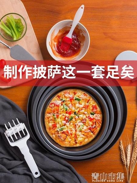 不沾披薩盤烤盤家用烘焙烤箱6/7/8/9/10寸圓形pizza套裝蛋糕模具 青山市集
