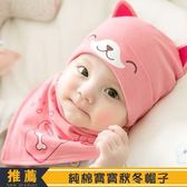 雙11秒殺秋冬帽子3五5六6七7八8九910個月純棉男嬰兒0-1歲女寶寶春秋套裝2   夢曼森居家