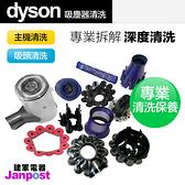 Dyson 戴森 V7 V8 SV10 SV11 系列 吸塵器 集塵桶 氣旋 濾網 專業深度清潔 清洗 保養 除臭