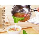 【JAR嚴選】鍋緣防灑導流器