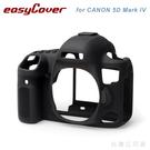 EGE 一番購】easyCover 金鐘套 for CANON 5D IV 5D4 矽膠保護套 防塵套【黑色】