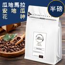 CoFeel 凱飛鮮烘豆瓜地馬拉安地瓜花神中烘焙咖啡豆半磅(MO0072)