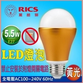 麗酷獅 5.5W LED燈泡 黃光